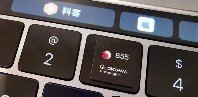 骁龙855技术全解:CPU提升40% 多项技术首发