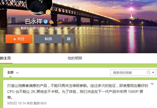 魅族3K旗舰现身:2.5D屏幕+金属机身的照片 - 3
