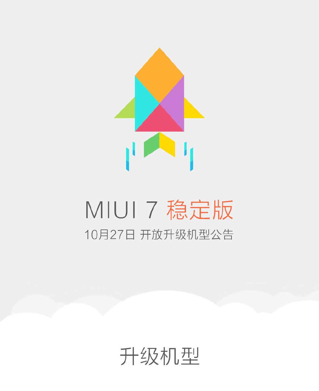 米粉必看:小米公布MIUI 7稳定版升级机型的照片 - 2