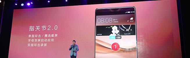 华为11月26日发布会回顾:Mate 8/Huawei Watch国行版的照片 - 13
