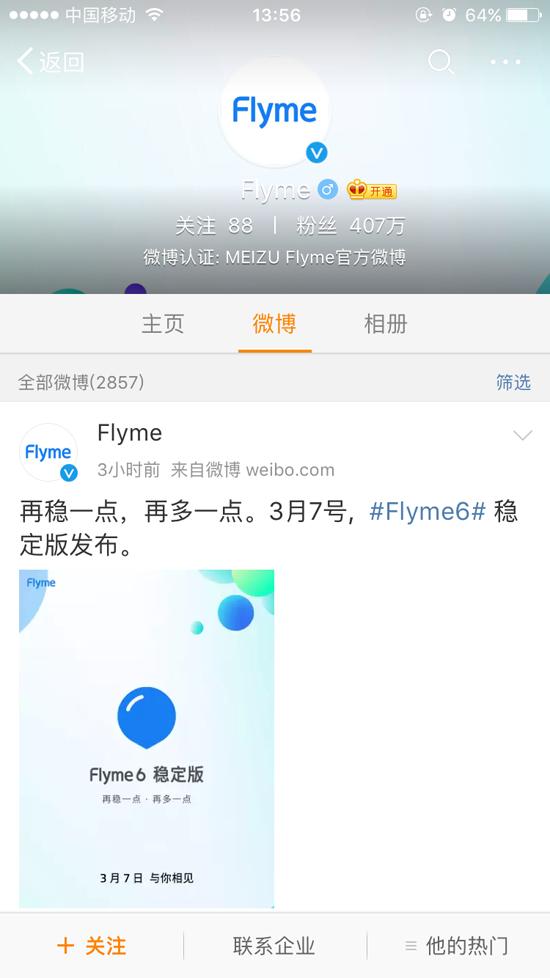 魅族官方确认:Flyme 6稳定版于本月7日发布