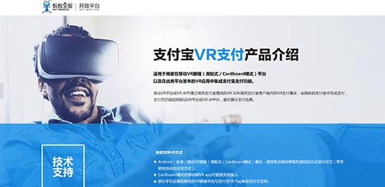 近在眼前的VR Pay要来了?小米华为率先尝鲜