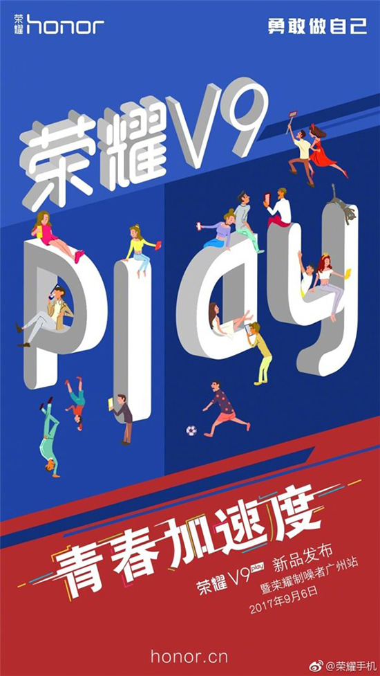 荣耀V9 play新机看点前瞻:满屏青春的气息
