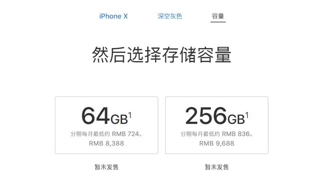 无惧涨价 iPhone X/8/8 Plus哪个版本更划算?的照片 - 3