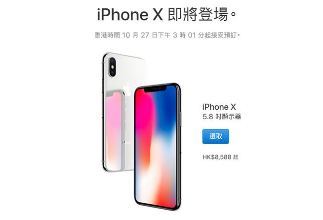 无惧涨价 iPhone X/8/8 Plus哪个版本更划算?的照片 - 5