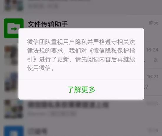 """不同意就不让用?微信发布隐私保护""""霸王条款"""""""