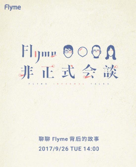 魅族要上综艺节目?9月26日Flyme非正式会谈或有惊喜