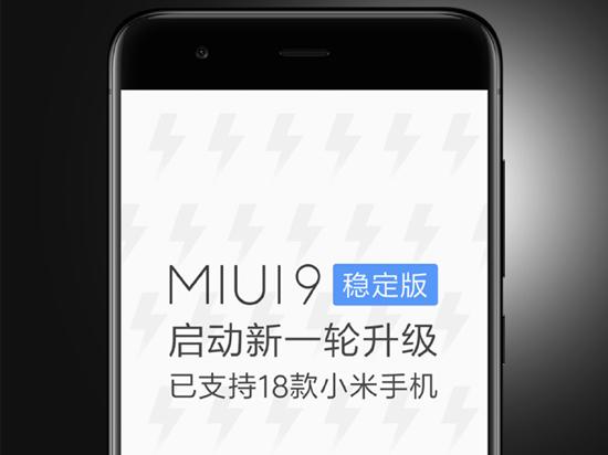 MIUI 9稳定版大规模推送:18款机型适配,不想折腾的赶紧升