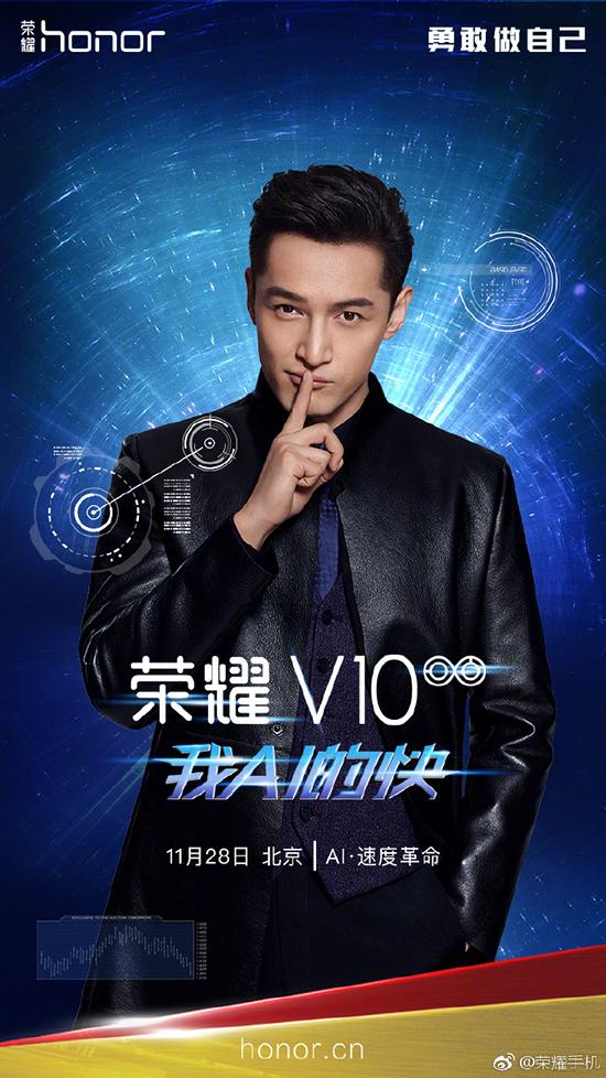 荣耀V10发布时间确定:胡歌代言,11月28日北京见