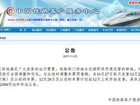 元旦出行须知!12306官网暂停发售12月26日及以后的火车票