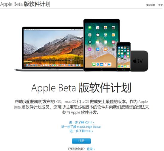 苹果iOS 11.3 Beta 1公测版发布:老设备满血复活就靠它了