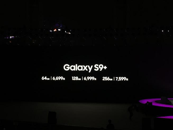国行三星S9/S9+发布:可变光圈双摄抢眼,顶配售价7599元