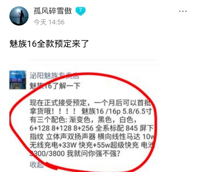 魅族16持续曝光:魅友别太期待设计 Hi-Fi有惊喜最快月底发布