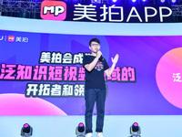 美图CEO吴欣鸿:美拍要领跑泛知识短视频,战略级彩蛋将至