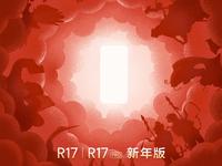 OPPO R17/R17 Pro新年版将至 这份新年礼物足够特别
