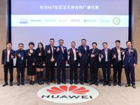 华为方舟实验室开幕:AIoT生态战略公布 多款智选新品齐发
