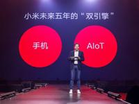 雷军:5年100亿布局AIoT 小米升级双引擎战略
