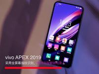 vivo APEX 2019体验:解决全屏幕指纹识别成最大亮点