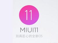 MIUI 11即将来袭?米粉留意 官方暗示会有重磅消息宣布