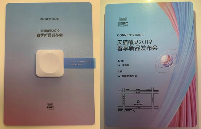 天猫精灵玩语音邀请函 2019要深度布局IoT?