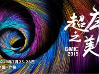 聚焦科学复兴!GMIC 2019七月移师广州,看点多多